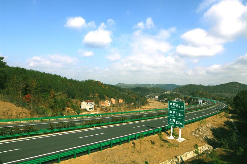 公路工程—六武汉高速公路工程(黄山杯)